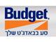 חברות השכרת רכב BUDGET
